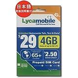 ハワイ・アメリカ用SIMカード(Lycamobile) 通話・SMSし放題 データ容量4GB 日本の固定通話可能/携帯電話へも2.50ドル分可能 (開通サポートなし)