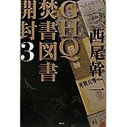 GHQ焚書図書開封3