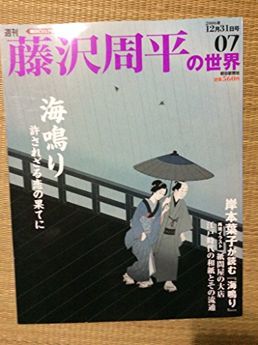 週刊 藤沢修平の世界 07 海鳴り許されざる恋の果ての詳細を見る