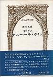 評伝アルベール・カミュ (1976年) (ふらんす双書)
