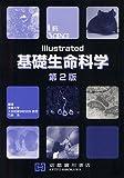 illustrated基礎生命科学 第2版