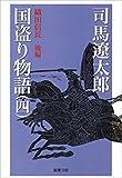 国盗り物語(四)(新潮文庫)