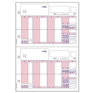 ヒサゴ 給与明細書(レーザプリンタ用) BP1203