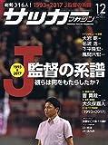 月刊サッカーマガジン 2017年 12 月号 [雑誌]