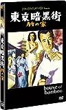 東京暗黒街・竹の家 [DVD] 画像