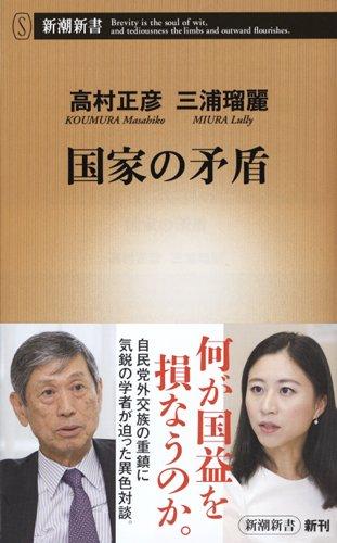 国家の矛盾 (新潮新書)