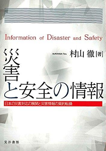 災害と安全の情報―日本の災害対応と災害情報の質的変換―