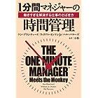 1分間マネジャーの時間管理