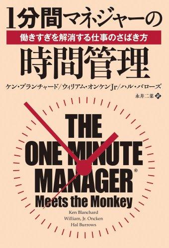 1分間マネジャーの時間管理の書影