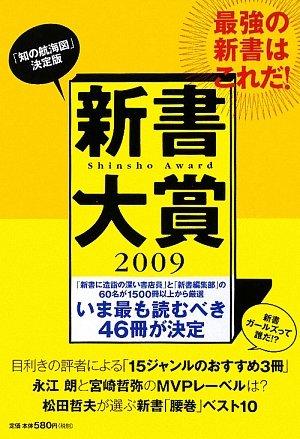 新書大賞〈2009〉の詳細を見る