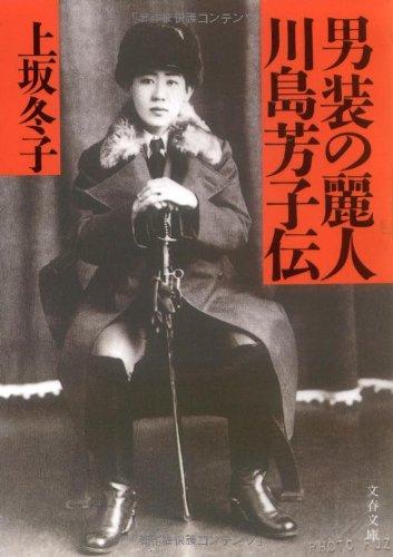 男装の麗人・川島芳子伝 (文春文庫)