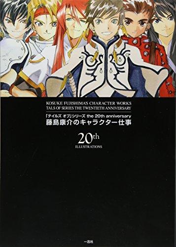 「テイルズ オブ」シリーズ the 20th anniversary 藤島康介のキャラクター仕事の詳細を見る