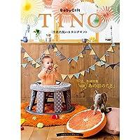 シャディ カタログギフト TINO (ティノ) ガレット 出産内祝い 包装紙:ニュースレター