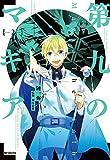 第九のマギア (2) (MFコミックス ジーンシリーズ)