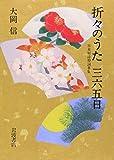 折々のうた三六五日―日本短詩型詞華集
