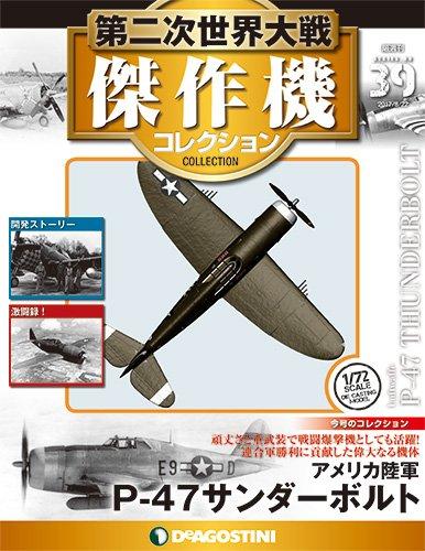 第二次世界大戦傑作機コレクション 39号 (P-47 サンダーボルト) [分冊百科] (モデルコレクション付) (第二次世界大戦 傑作機コレクション)