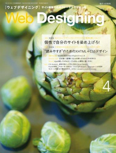 Web Designing (ウェブデザイニング) 2008年 04月号 [雑誌]の詳細を見る