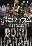 「ボコ・ハラム:イスラーム国を超えた「史上最悪」のテロ組織」販売ページヘ