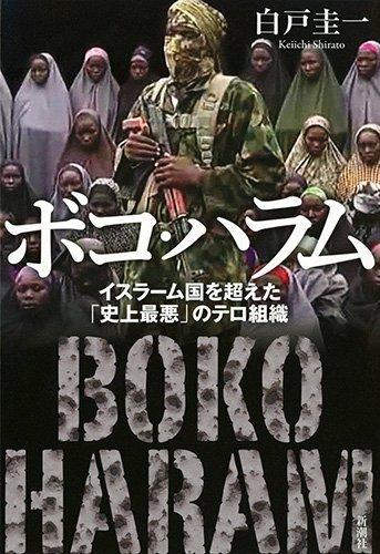 『ボコ・ハラム イスラーム国を超えた「史上最悪」のテロ組織』地域型武装組織から国際テロ組織への変貌