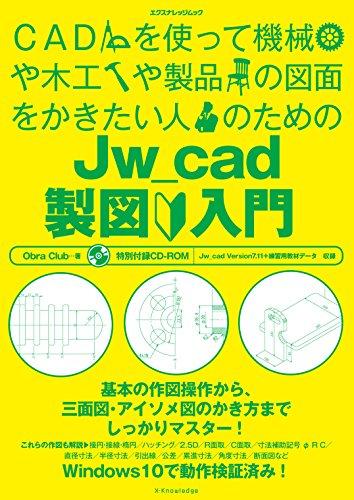 CADを使って機械や木工や製品の図面をかきたい人のためのJw_cad製図入門 (エクスナレッジムック)