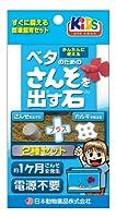日本動物薬品 ニチドウ ベタのためのさんそを出す石 小3個入り 1ヶ月タイプ カルキを取る石付き