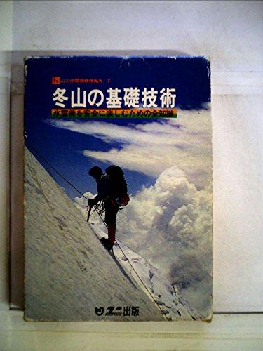 冬山の基礎技術―氷雪美を安全に楽しむための全知識 (1980年) (山と仲間books〈7〉)