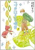 つづきはまた明日 (1) (バーズコミックス ガールズコレクション)