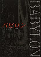 BABYLON~Since2004~ [DVD](在庫あり。)