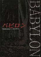 BABYLON~Since2004~ [DVD](在庫あり。)