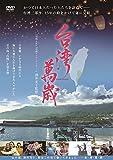 【Amazon.co.jp限定】台湾萬歳(劇場パンフレット 付) [DVD]