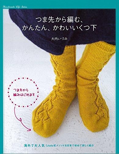 つま先から編む かんたん、かわいいくつ下 (Handmade Life Series)の詳細を見る