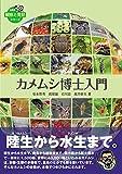 「カメムシ博士入門 (観察と発見シリーズ)」販売ページヘ