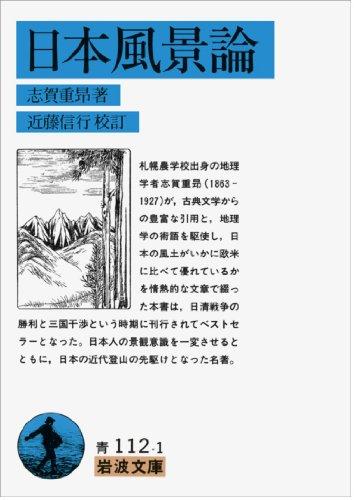 日本風景論 (岩波文庫)の詳細を見る