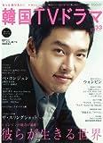 もっと知りたい!韓国TVドラマvol.33 (MOOK21) 画像