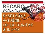 【右用、左用どちらをご希望か連絡必須】[レカロLS/LX系]FC3S/FC3C RX-7(スタンダード)用シートレール