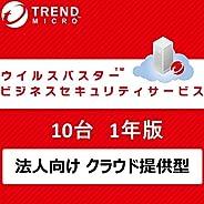 【旧商品】ウイルスバスター ビジネスセキュリティサービス(法人向け) | 10台1年版 | オンラインコード版