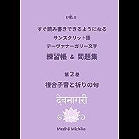 すぐ読み書きできるようになる サンスクリット語 デーヴァナーガリー文字 練習帳 & 問題集 第2巻 複合子音と祈りの句…