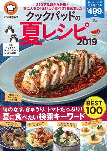 クックパッドの夏レシピ 2019 (TJ MOOK)