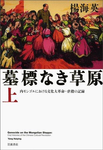 墓標なき草原(上) 内モンゴルにおける文化大革命・虐殺の記録の詳細を見る