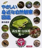 やさしい身近な自然観察図鑑―両生類・は虫類・鳥ほか