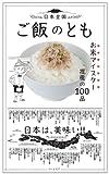 日本全国  ご飯のとも ~お米マイスター推薦の100品~