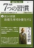 第3の習慣 最優先事項を優先する (「完訳 7 つの習慣」セルフラーニンク? DVD4)