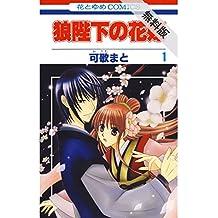 狼陛下の花嫁【期間限定無料版】 1 (花とゆめコミックス)