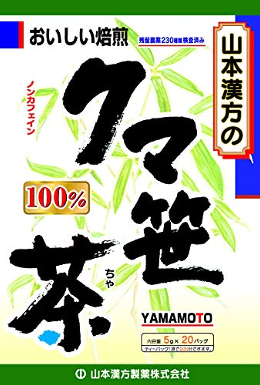 不忠だますダイエット山本漢方製薬 クマ笹茶100% 5gX20H