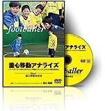 サッカー 教材 DVD 重心移動アナライズ~フットボーラーが身に付けることで劇的にセンスを上げられる動作習得法~重心移動…