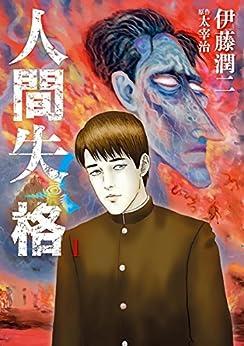 [伊藤潤二, 太宰治]の人間失格(1) (ビッグコミックス)