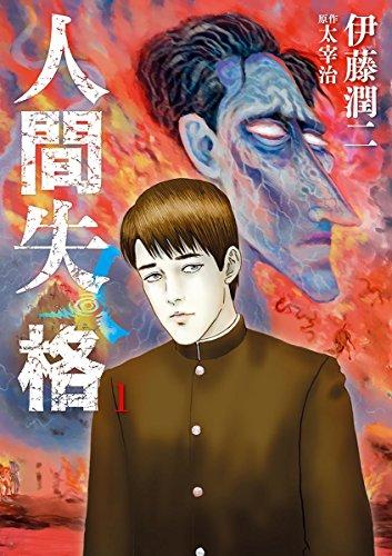 人間失格(1) (ビッグコミックス) -