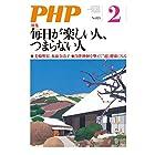 月刊PHP 2017年2月号 (月刊誌PHP)