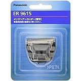 パナソニック 替刃 バリカン用 ER9615