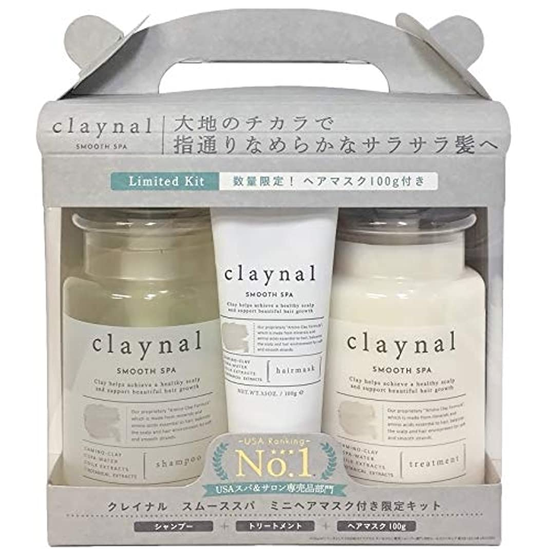 因子タイプライタータイムリーなclaynal(クレイナル) クレイナル スムーススパミニヘアマスク付き限定セット 450mL/450mL/100g シャンプー 450ml+450ml+100g